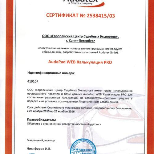 Сертификат AudaPad WEB Калькуляция PRO