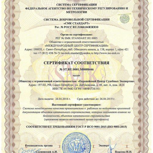 Сертификат соответствия (ISO-9001:2015)