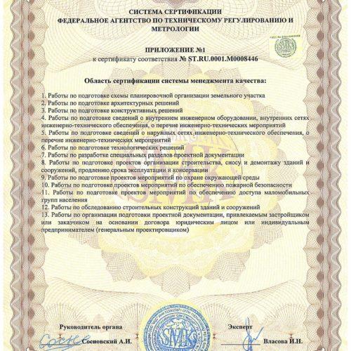 Приложение №1 к сертификат соответствия