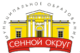 """Муниципальное образование """"Сенной округ"""""""